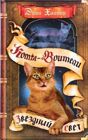 Книги коты-воители.